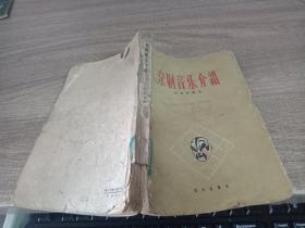 京剧音乐介绍