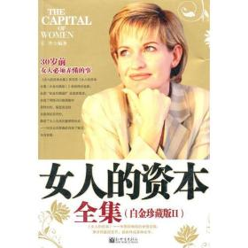 女人的资本全集:白金珍藏版II