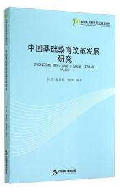 中国基础教育改革发展研究