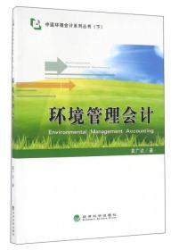 环境管理会计 袁广达 经济科学出版社 2016年05月01日 9787514167443