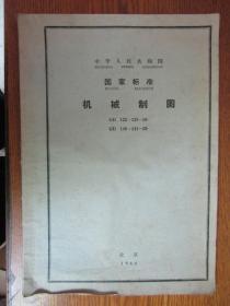 中华人民共和国国家标准:机械制图