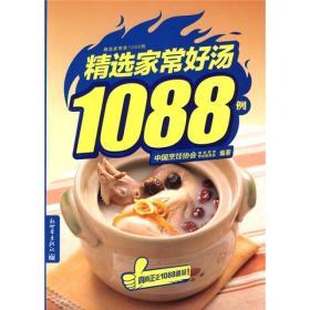 精选家常菜1088例:精选家常好汤1088例