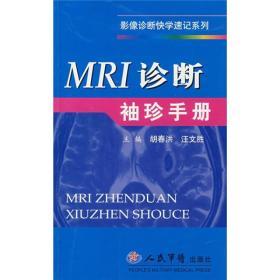 保证正版 MRI诊断袖珍手册 胡春洪 汪文胜 人民军医出版社