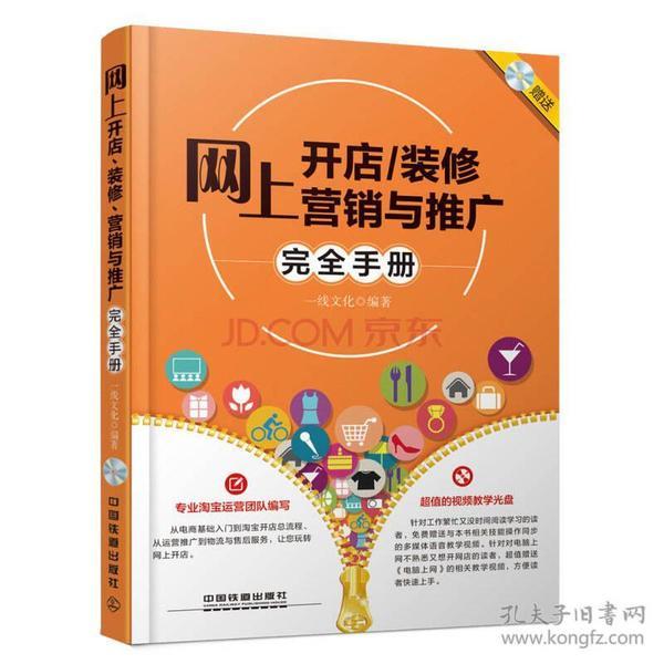 网上开店、装修、营销与推广完全手册(附光盘)
