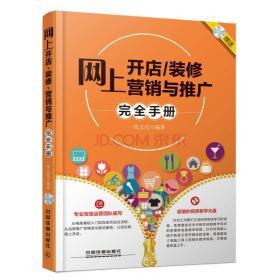 网上开店、装修、营销与推广完全手册
