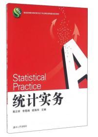 统计实务/普通高等教育高职高专会计专业精品课程建设规划教材