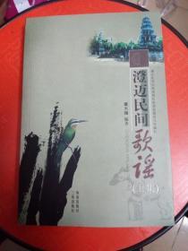 澄迈民间歌谣(上集)