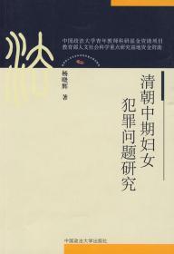 清朝中期妇女犯罪问题研究