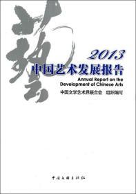 2013中国艺术发展报告