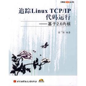 追踪Linux TCP/IP代码运行