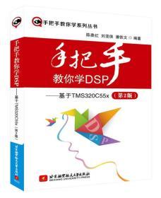 手把手教你学DSP:基于TMS320C55X(第2版)