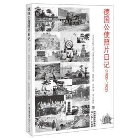 德国公使照片日记(1900-1902)本书为德国公使穆默1900年7月至1902年7月游历中国各地所摄制的照片集。由史学家对每幅照片进行解读。内容涉北京及其周边地区、上海、天津、承德、山海关、秦皇岛、厦门、汕头、澳门、广东、香港、九江、南京、汉口等地。穆默是政治家,来华的主要任务是促成《辛丑条约》签订,故而本书中所收照片,还集中反映了八国联军的进军路线、辎重补给、军容军貌、高级将领、外交官员、