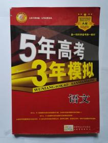 2008语文-5年高考3年模拟-(A版)(学生用书)(含答案全解全析)