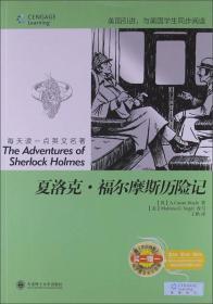每天读一点英文名著:夏洛克·福尔摩斯历险记(英汉对照)