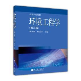 正版二手包邮 环境工程学(第3版 )蒋展鹏 高等教育 9787040367683