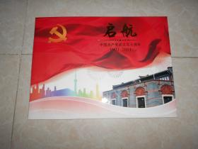 邮票:启航-中国共产党成立九十周年1921-2011(见图)