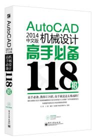 AutoCAD 2014中文版机械设计高手必备118招(附光盘)