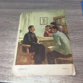 鲁迅和青年在一起