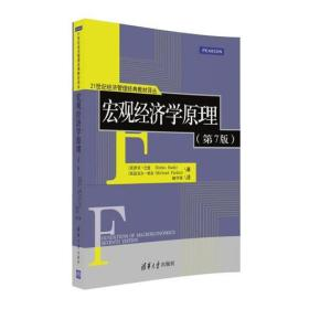 宏观经济学原理(第7版)