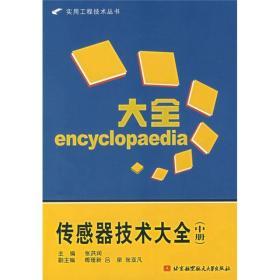 传感器技术大全(中册)