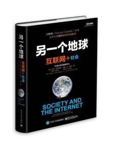 另一个地球:互联网+社会