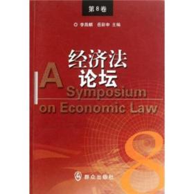 经济法论坛[  第8卷]