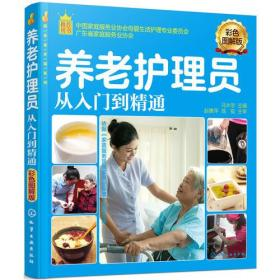 就业金手指系列--养老护理员从入门到精通(彩色图解版)