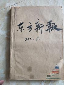 东方新报 2001年5月份合订本