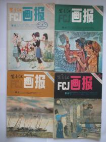 富春江画报 1982