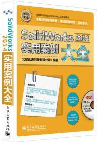 SolidWorks 2014实用案例大全