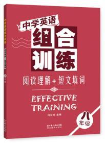 中学英语组合训练:阅读理解+短文填词(八年级)