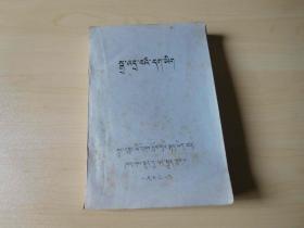 藏文书一本【1973年油印版】