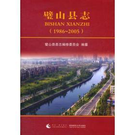 璧山县志(1986-2005)