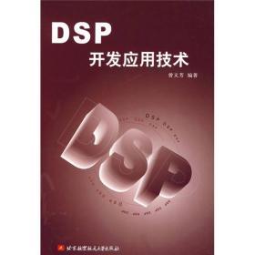 DSP开发应用技术