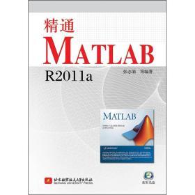 【二手包邮】精通MATLAB R2011a 张志涌 北京航空航天大学出版社