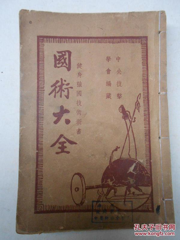 民国武术拳谱《国术大全》全两册自订一册