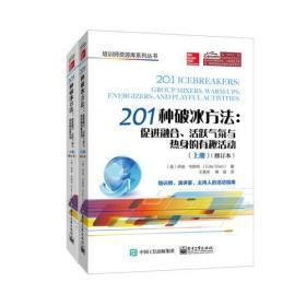 201种破冰方法:促进融合、活跃气氛与热身的有趣活动(上、下册)(修订本)