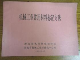 机械工业常用材料标记方法