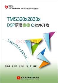 TMS320x2833xDSP原理及其C程序开发