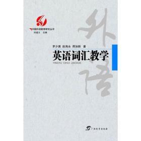 DF中国外语教育研究丛书 英语词汇教学