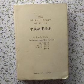 中国故事绘本