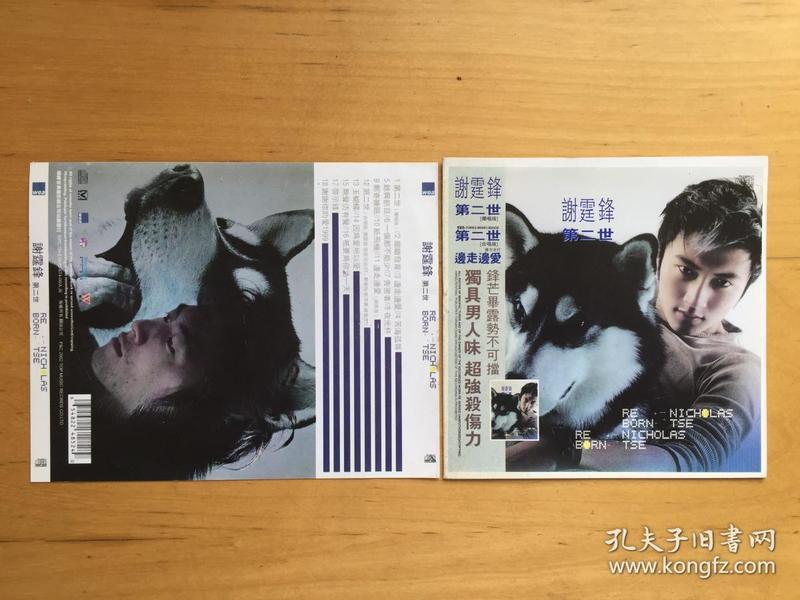 谢霆锋 第二世    CD封面