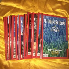 中国国家地理 2013年全年1-12期(典藏版)【1、10期有地图】