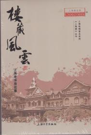 楼藏风云.上海老洋房往事——上海地情普及系列《上海滩》丛书