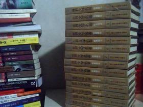 世界文学名著连环画(豪华本),精装本,1-15,全15册,一版三刷