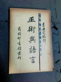 《巫术与语言》李安宅 编译 商务印书馆发行