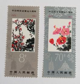 J84 中日邦交正常化十周年全新邮票