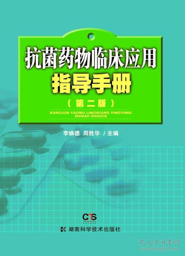 抗菌药物临床应用指导手册(第二版)