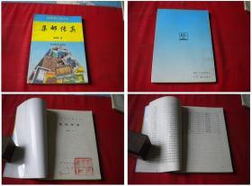 《集邮传真》,32开郭润康著,科学普及1997.3出版,5806号,图书
