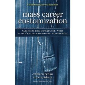 职业个性化【Mass Career Customization】(英文原版)